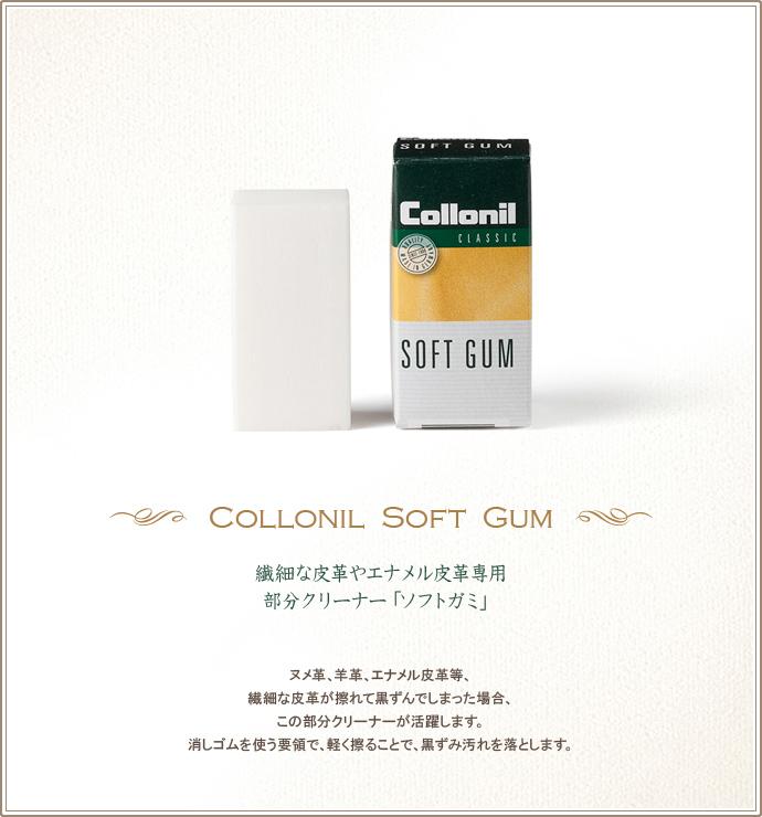 コロニル ソフトガミ