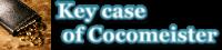 ココマイスターキーケース